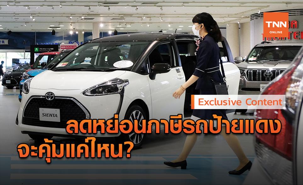 ซื้อรถยนต์ 1 คันมีค่าใช้จ่ายอะไรบ้าง คุ้มไหม?ถ้าหักลดหย่อนภาษีได้
