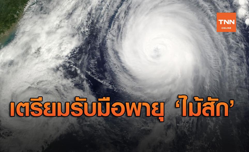 """จับตา! พายุ """"ไม้สัก"""" คาดพัดถล่มไต้หวัน-เกาหลีใต้ สัปดาห์หน้า"""