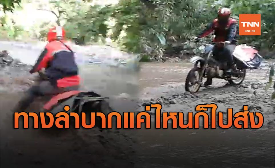 ลำบากแค่ไหนก็ส่ง! หนุ่มไปรษณีย์ไทยขี่รถลุยน้ำป่าหลังส่งของให้ลูกค้า
