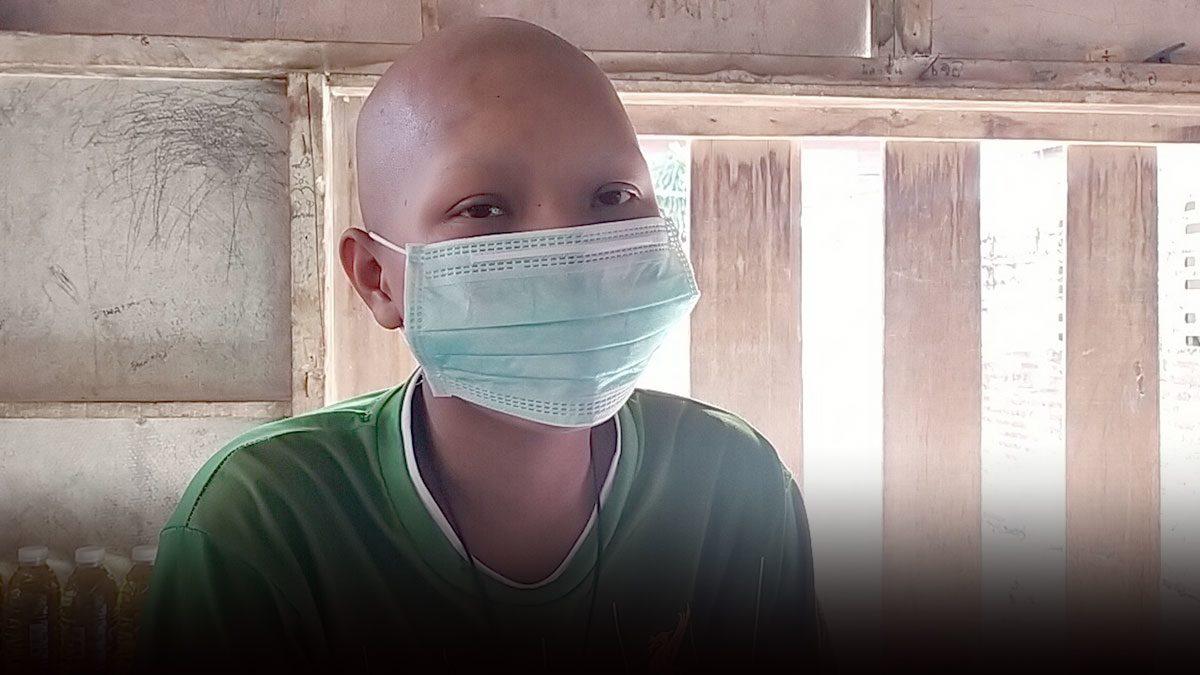 วอนช่วย! ด.ช.วัย 13 ป่วยมะเร็งเม็ดเลือดขาว ชีวิตลำบาก-อยู่บ้านเช่าใกล้พัง