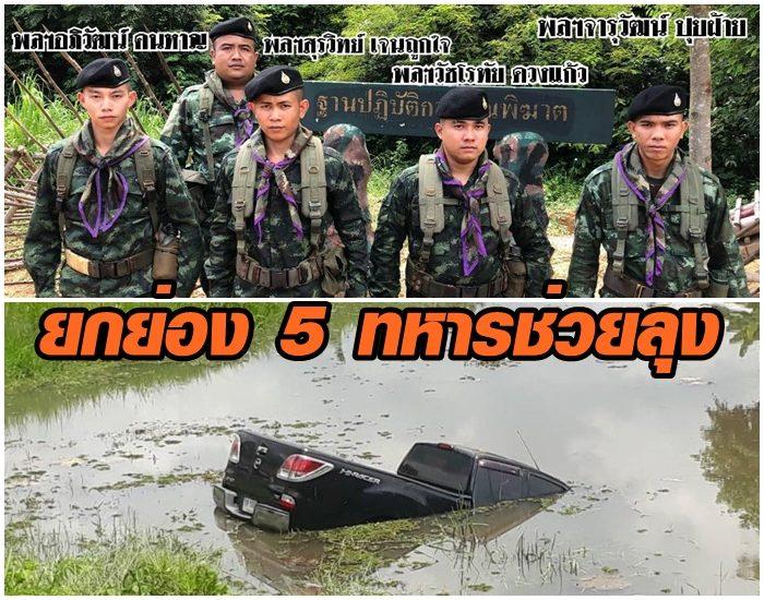 กองทัพภาค 2 ยกย่อง 5 ทหารฮีโร่ช่วยชีวิตลุงวัย 60 ซิ่งปิคอัพตกคลองรอดชีวิต