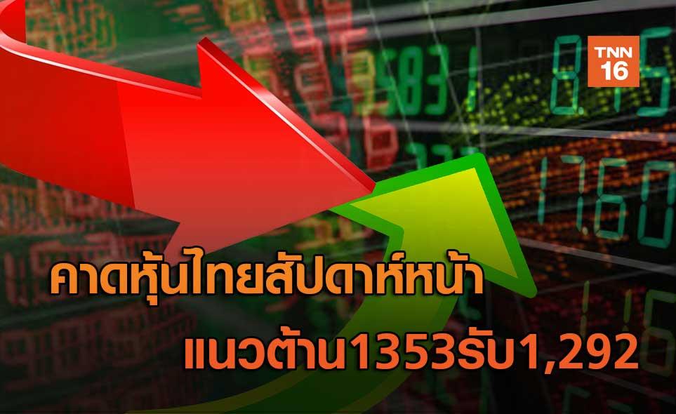 คาดหุ้นไทยสัปดาห์หน้า  แนวต้าน1353รับ1,292
