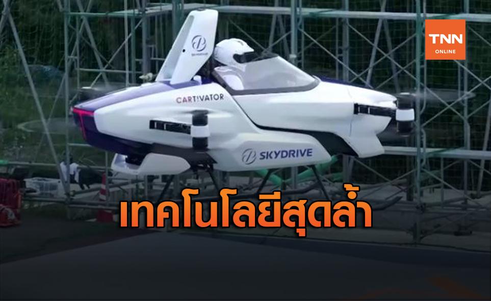 """สุดล้ำ! ญี่ปุ่นทดสอบ """"รถบินได้"""" มีขนาดเล็กที่สุดในโลก"""