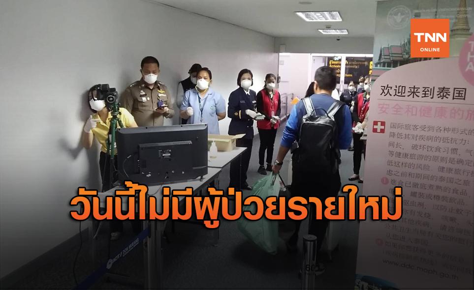 """ข่าวดี! วันนี้ไทยไร้ผู้ติดเชื้อ """"โควิด"""" รักษาหายเพิ่ม 10 คน"""