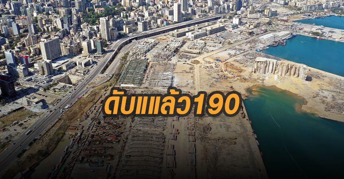 ระเบิดท่าเรือเบรุต ยอดตายพุ่ง 190 ราย บาดเจ็บ 6,500 ยังสูญหายอีก 3