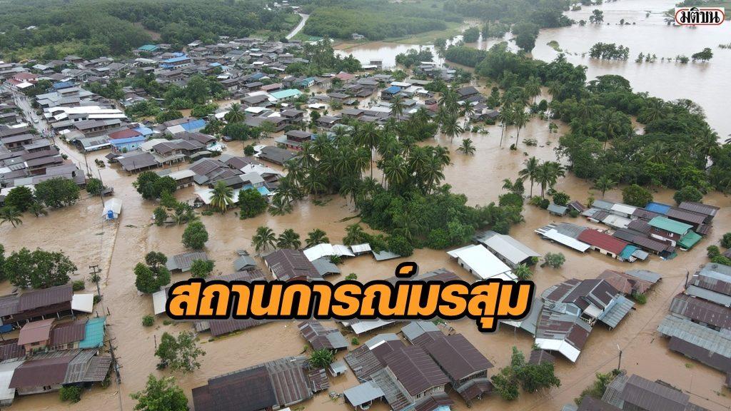 ปภ.รายงานสถานการณ์ภัยจากมรสุม 15 จังหวัด เร่งให้ความช่วยเหลือผู้ประสบภัย