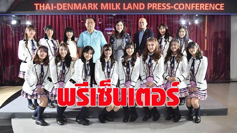 อ.ส.ค.คว้าวง 'BNK48' ขึ้นแท่นพรีเซนเตอร์ ร้าน THAI-DENMARK MILK LAND และผลิตภัณฑ์ใหม่