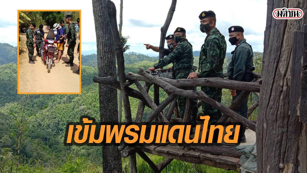 กองกำลังสุรสีห์ วางกำลังเข้ม ตลอดแนวชายแดน หวั่นโควิดเข้าไทย ผ่านผู้ลักลอบเข้าเมือง