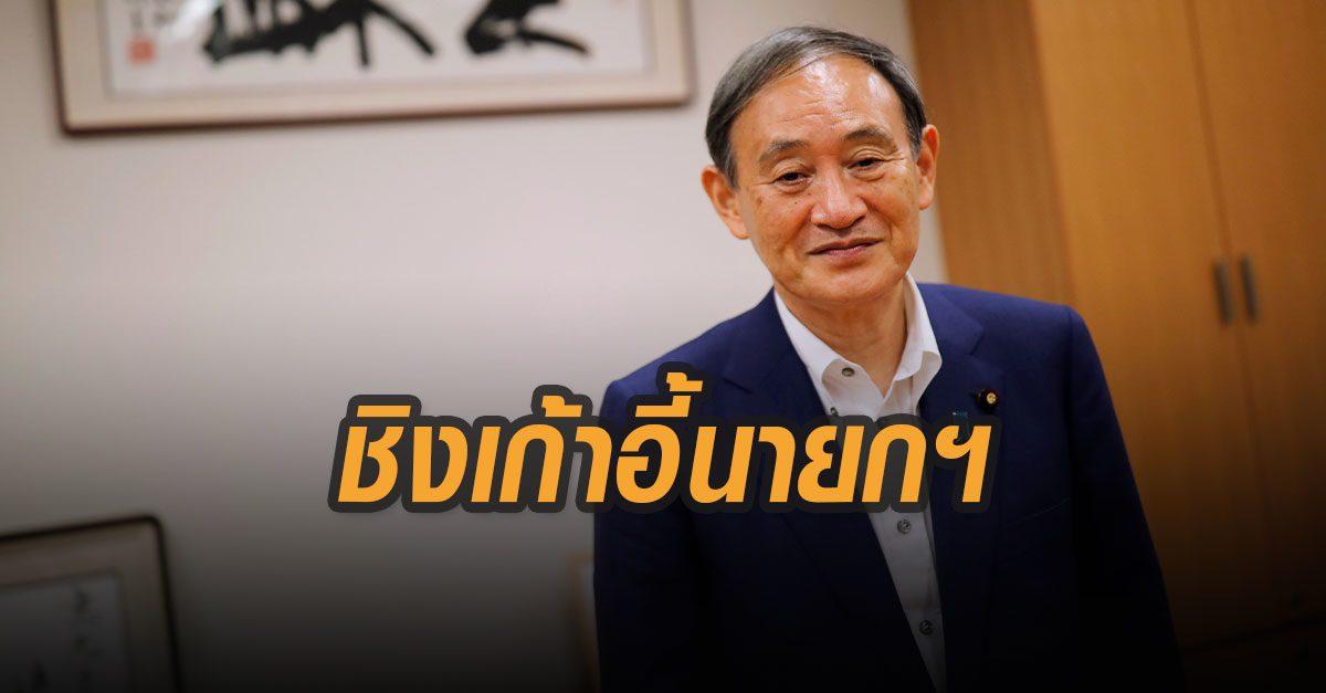 สื่อญี่ปุ่นตีข่าว โยชิฮิเดะ สุงะ เล็งลงชิงตำแหน่งนายกรัฐมนตรีแทน อาเบะ