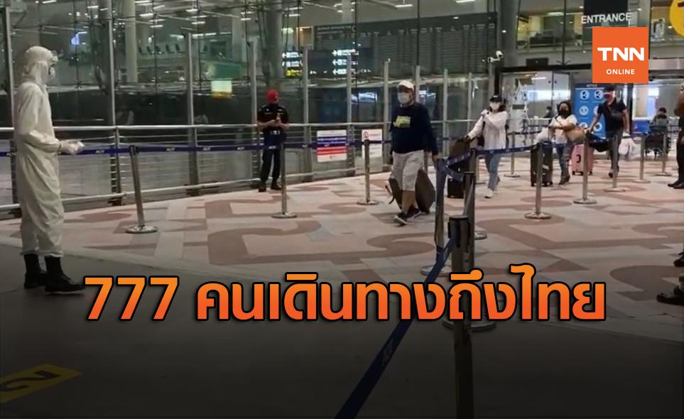 ผู้โดยสารจำนวน 777 คนจากตปท.ถึงไทย พบมีไข้สูง 1 คน