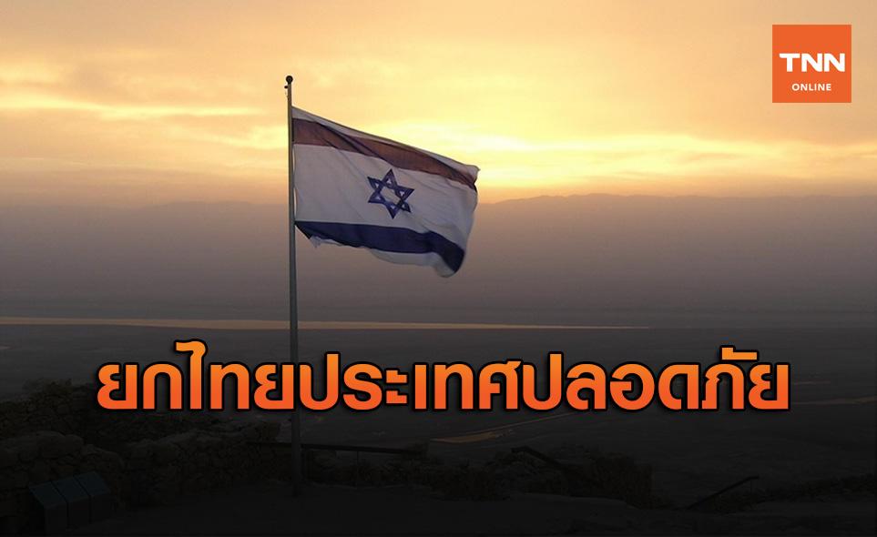 ข่าวดี! อิสราเอลยกไทยปลอดภัย เข้าปท.ไม่ต้องกักตัว