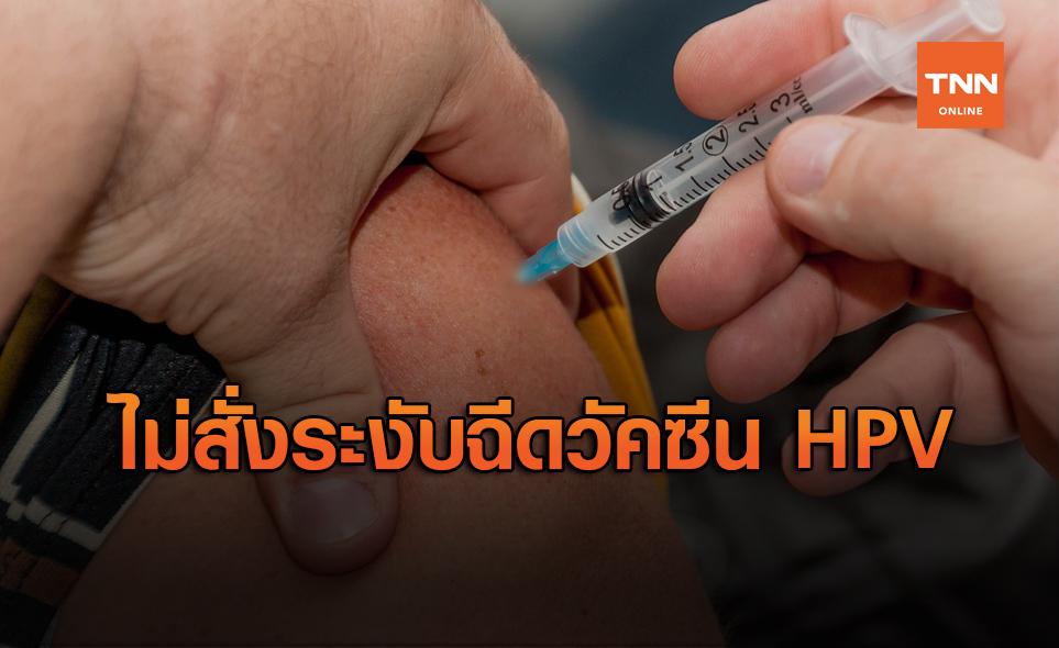สปสช. ไม่ระงับฉีดวัคซีนป้องกันมะเร็งปากมดลูกให้กลุ่มเป้าหมาย