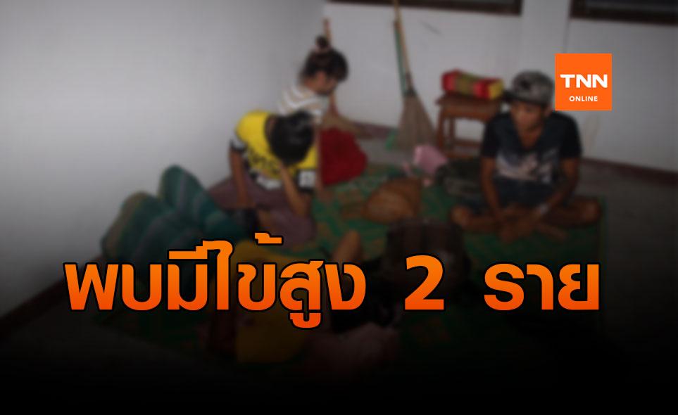 รวบ 8 เมียนมาลอบเข้าไทย ตรวจพบไข้สูง 2 คน
