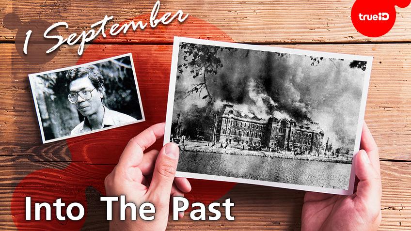 Into the past :  สืบ นาคะเสถียร เสียชีวิต , แผ่นดินไหวครั้งใหญ่ในบริเวณคันโต (1ก.ย.)