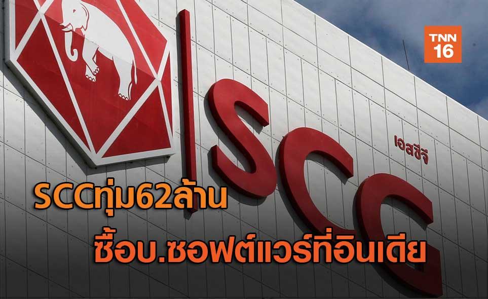 SCCทุ่ม62ล้าน  ซื้อบ.ซอฟต์แวร์ที่อินเดีย