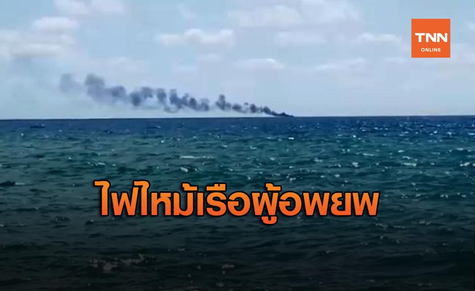 ไฟไหม้เรือผู้อพยพนอกชายฝั่งอิตาลี เสียชีวิต 3 ราย