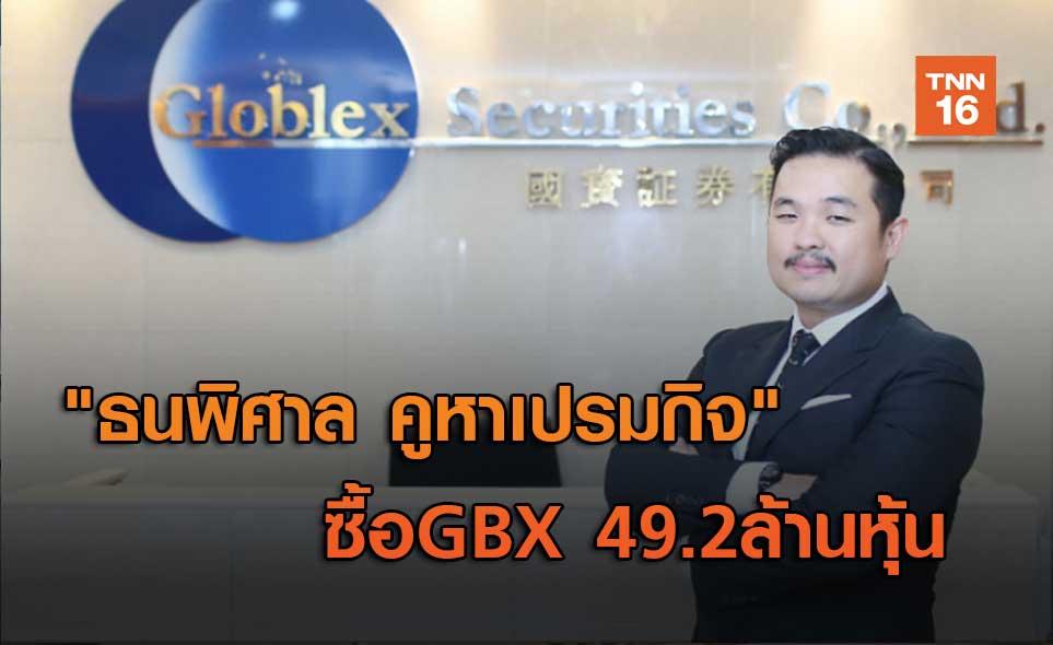 """""""ธนพิศาล คูหาเปรมกิจ""""   ซื้อGBX 49.2ล้านหุ้น"""