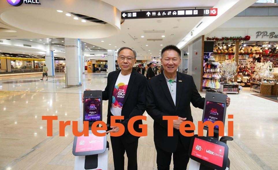 True5G ส่งหุ่นยนต์อัจฉริยะ True5G Temi ดูแลความปลอดภัยลูกค้า