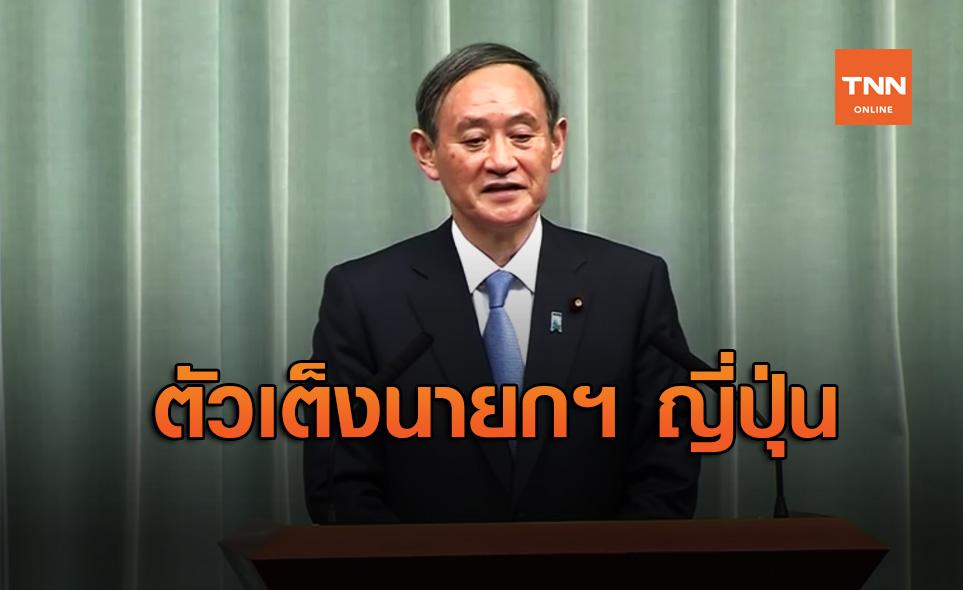 """""""โยชิฮิเดะ สึกะ"""" เต็งหนึ่งนายกรัฐมนตรีคนใหม่ของญี่ปุ่น"""