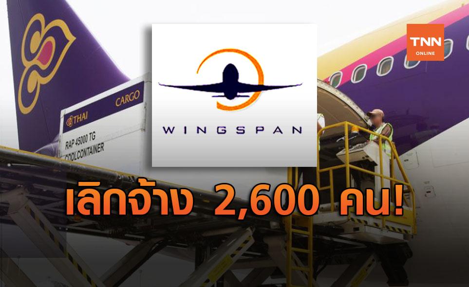 """ฟ้าผ่าอีก! """"วิงสแปน"""" บริษัทลูก """"การบินไทย"""" เลิกจ้าง 2,600 คน"""