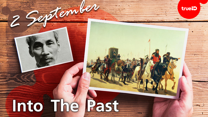 Into the past :  โฮจิมินห์ ประกาศให้เวียดนามเป็นอิสระจากฝรั่งเศส (วันชาติ) , สิ้นสุดสงครามครูเสดครั้งที่สาม (2ก.ย.)