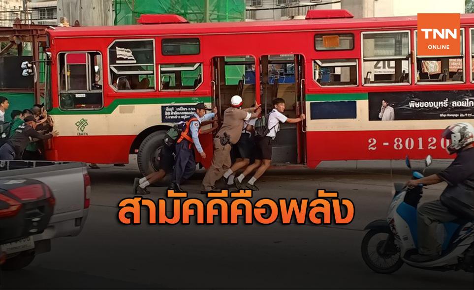 ชื่นชม! นักเรียนร่วมใจเข็นรถเมล์จอดเสียกลางถนน