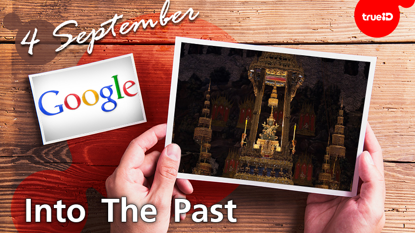 Into the past : ร.1 อัญเชิญพระแก้วมรกต มาประดิษฐานยังวัดพระศรีรัตนศาสดาราม , กูเกิล ถูกก่อตั้ง (4ก.ย.)