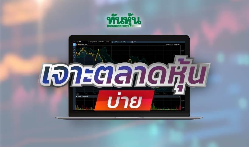 หุ้นไทยภาคบ่ายคาดอยู่แดนบวก เคลื่อนไหวในกรอบ 1,540-1,550 จุด