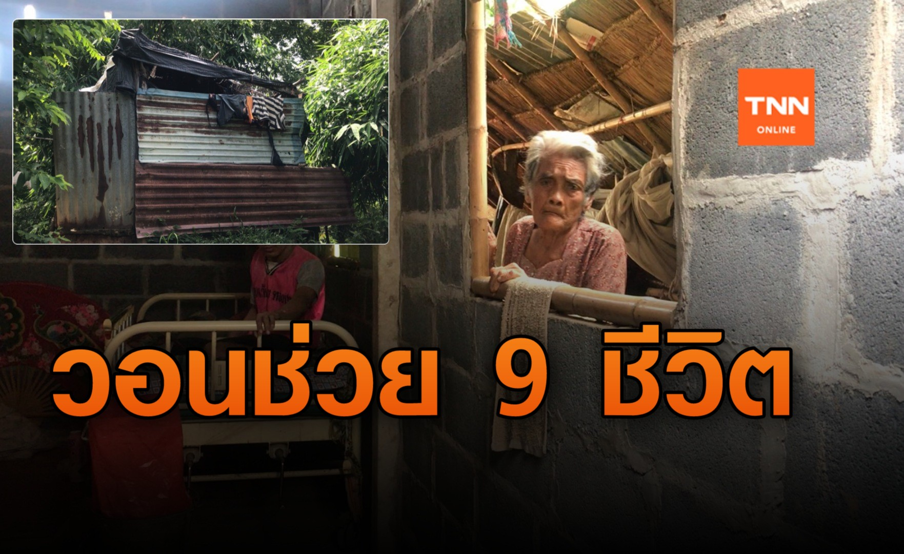 สุดรันทด! 9 ชีวิต พิการ 4 อาศัยบ้านหลังเดียวกัน วอนผู้ใจบุญช่วยเหลือ
