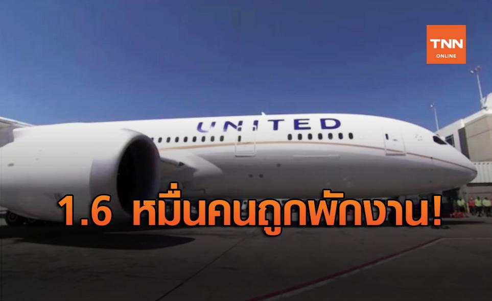 United Airlines สั่งพักงานพนักงานกว่า 16,000 คน