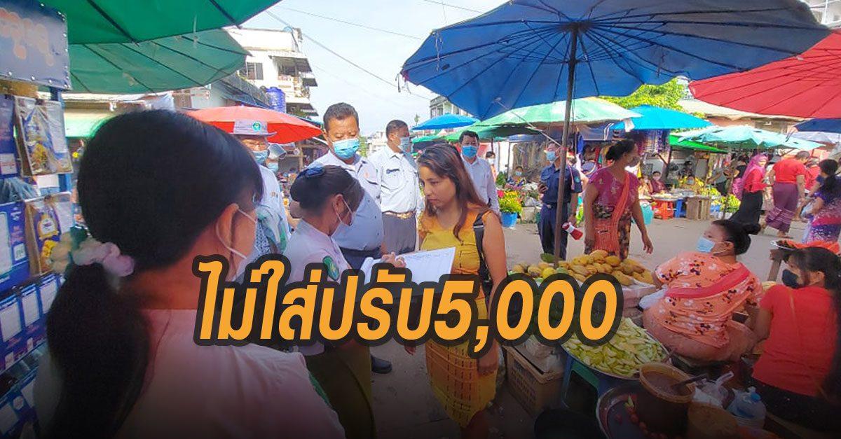 พม่าเด็ดขาดป้องกันโควิด ไม่ใส่หน้ากากอนามัย ปรับ 5 พันจ๊าต รณรงค์ทั่วเมือง