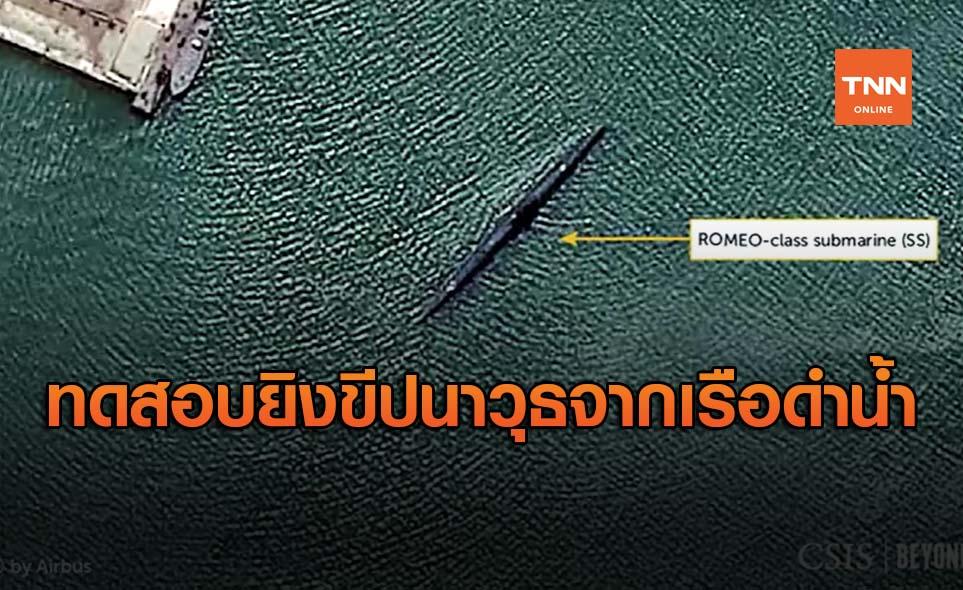 """""""เกาหลีเหนือ"""" เตรียมทดสอบยิงขีปนาวุธจากเรือดำน้ำ"""