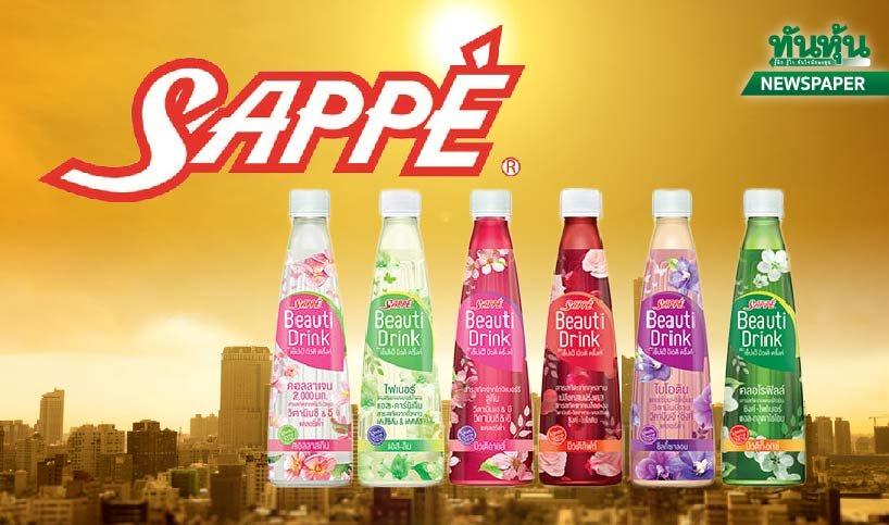 SAPPE โบรกฯ คาดกำไรครึ่งปีหลังดีขึ้น ผลิตภัณฑ์ใหม่หนุน