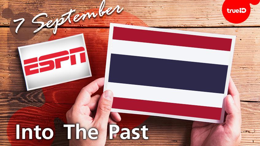 "Into the past : เปลี่ยนชื่อประเทศจาก ""สยาม"" เป็น ""ไทย"" , First Supermarket (7ก.ย.)"