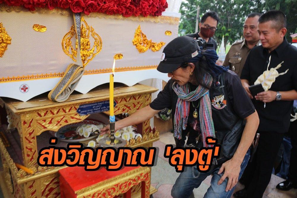 'แอ๊ด คาราบาว' ร่วมส่งวิญญาณ 'ลุงตู้' สานต่อเจตนา ผู้บุกเบิกกัญชาไทย
