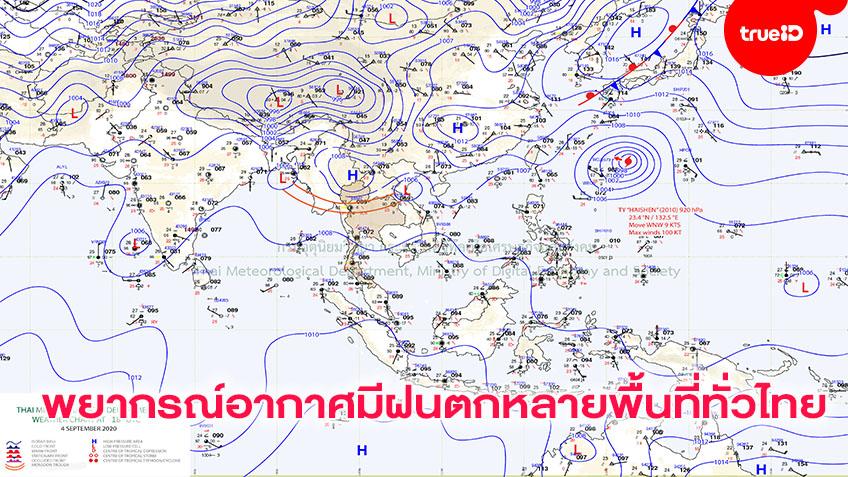 พยากรณ์อากาศ ฝนฟ้าคะนองชุ่มฉ่ำ ส่วนไต้ฝุ่น'ไห่เฉิน'ไม่กระทบไทย