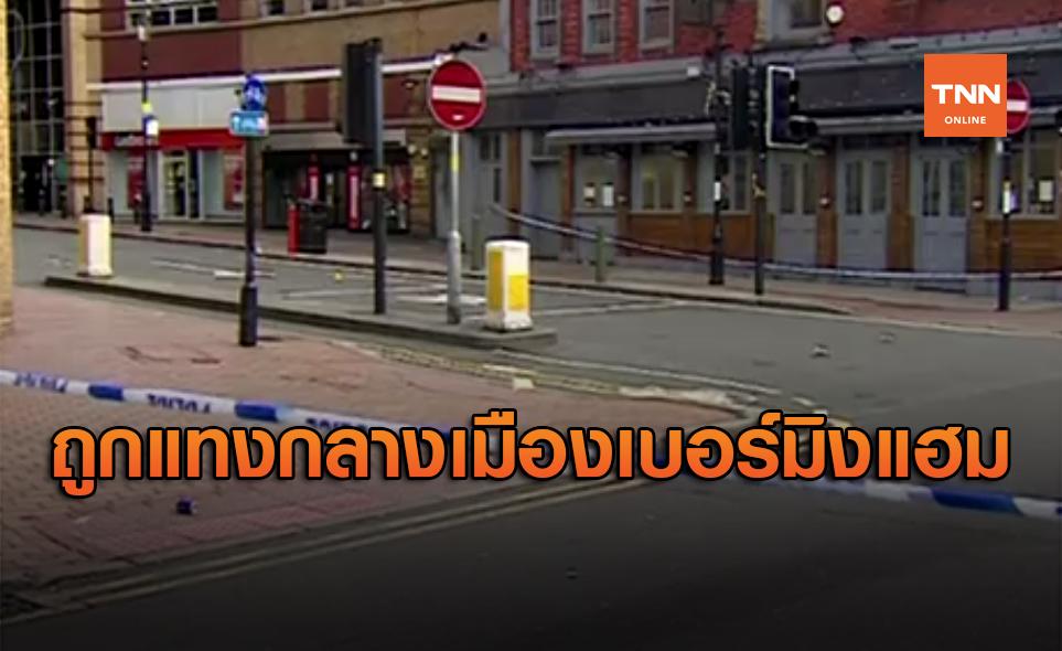 ระทึก! ประชาชนหลายรายถูกแทงกลางเมืองเบอร์มิงแฮม