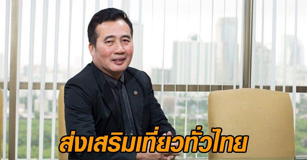 ททท. ผุดโครงการส่งเสริมการท่องเที่ยวทั่วไทย 'บอกให้รู้ว่าสวยแค่ไหน'