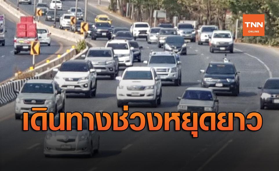 หยุดยาวชดเชยสงกรานต์4วัน คนแห่ใช้รถเดินทาง 8.6 ล้านคัน
