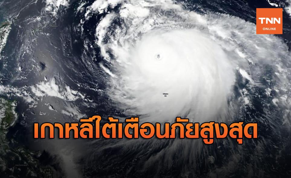 เกาหลีใต้เตือนภัยไต้ฝุ่นไห่เฉินขั้นสูงสุด