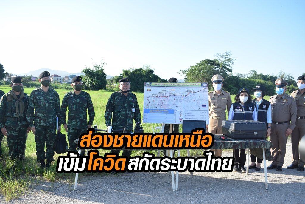 ส่องชายแดนเหนือ เข้มโควิด สกัดระบาดไทย