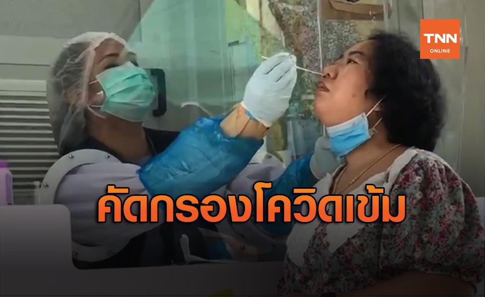 คนไทย-เมียนมา แห่ตรวจเชื้อโควิด-19 ที่รถพระราชทาน