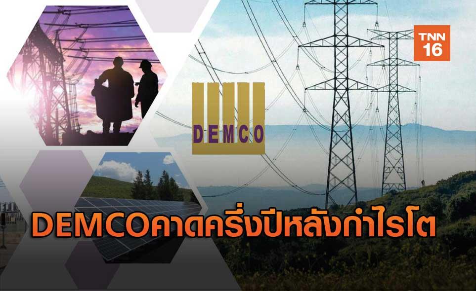 DEMCOคาดครึ่งปีหลังกำไรโต