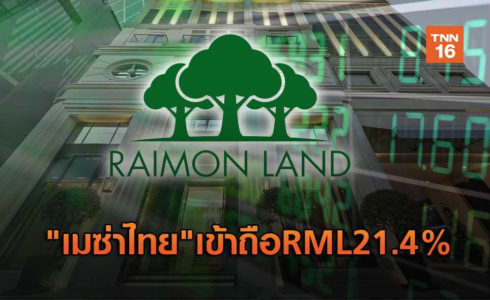 """""""เมซ่าไทย"""" เข้าถือRML21.4%"""