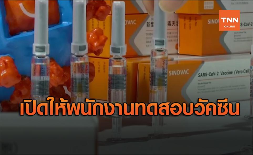 """บริษัทผลิตยาจากจีน เปิดโอกาสให้พนักงานทดสอบ """"วัคซีนโควิด-19"""""""