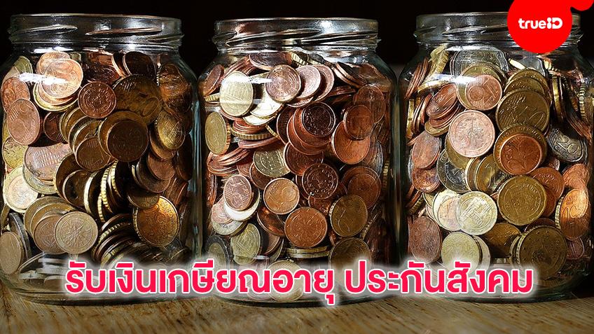 เงินเกษียณอายุ ประกันสังคม กรณีชราภาพ มีกี่แบบ วิธีรับเงิน?