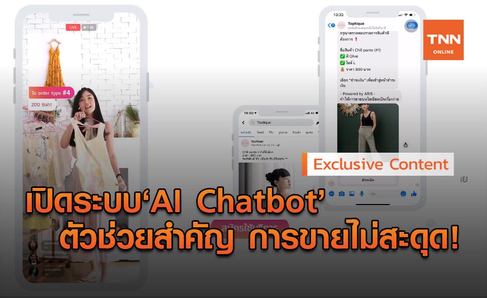เปิดระบบ'AI Chatbot' ช่วยไลฟ์สดดันยอดขายโตพุ่ง!!