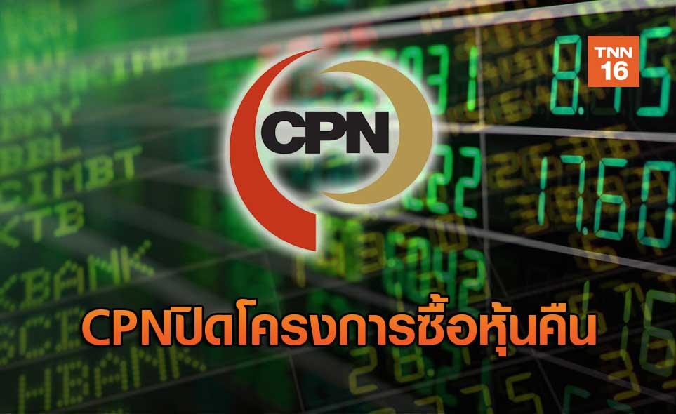 CPNปิดโครงการซื้อหุ้นคืน