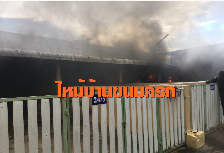 """ระทึก…ไฟไหม้บ้านขนมครกชื่อดัง """"แม่สงัด"""" กลางเมืองนครปฐมวอด4คูหา"""