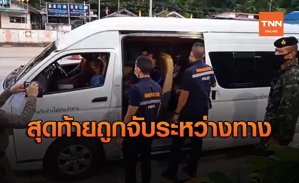 แรงงานพม่าตกงาน จ้างนายหน้าส่งกลับปท.สุดท้ายไม่รอดถูกจับ!